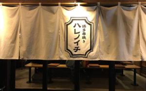 博多串焼きハレノイチ