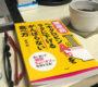 書籍「ヘモグロビンA1Cをラクに下げる がんばらない食べ方」の本紹介