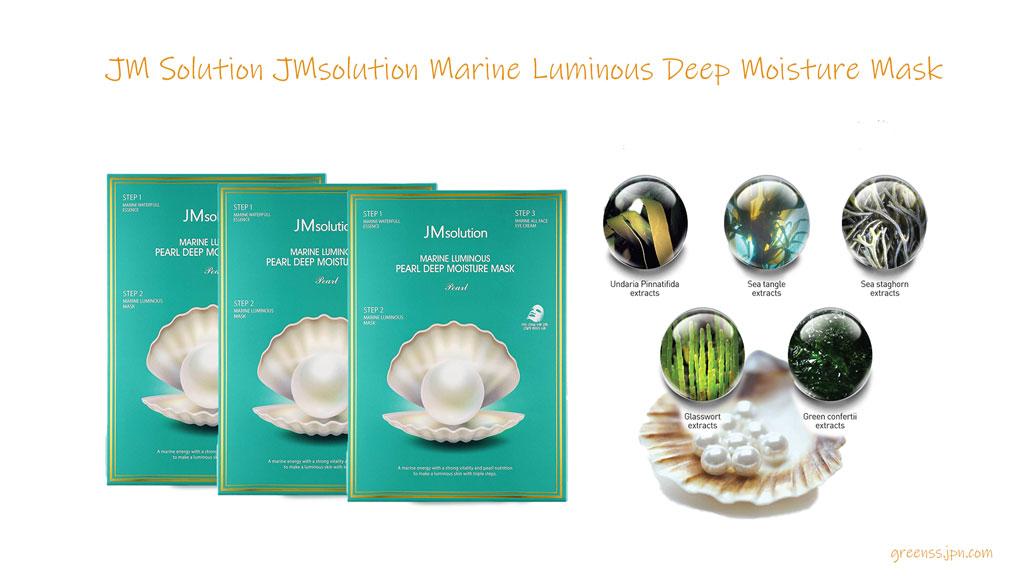 JM Solution JMsolution Marine Luminous Deep Moisture Mask