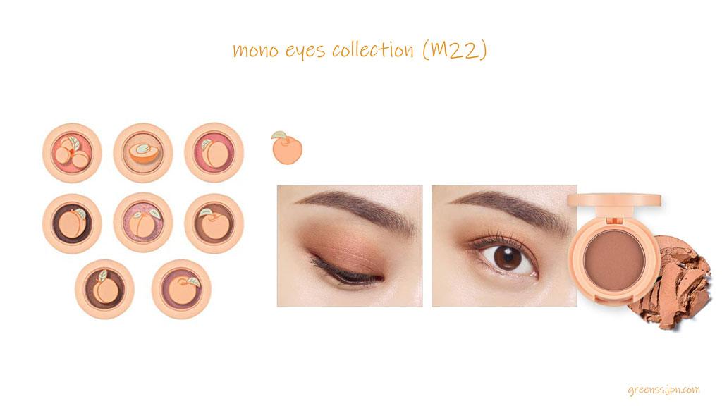 モノアイズアプリコットコレクション/mono eyes collection M22